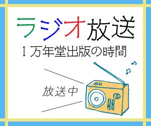 ラジオ放送・1万年堂出版の時間