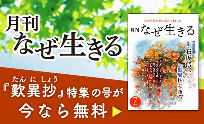 『月刊なぜ生きる』見本誌無料プレゼント